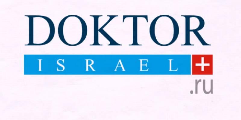 Израиль, клиника в Израиле
